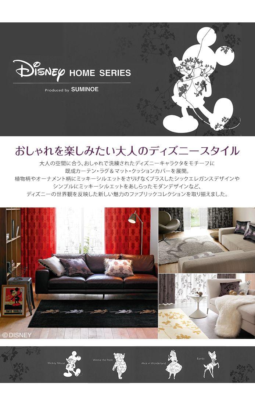 ディズニーホームシリーズから、ミッキーマウスのシルエットをモチーフにした、シンプルモダンな遮光カーテンがリリースです。