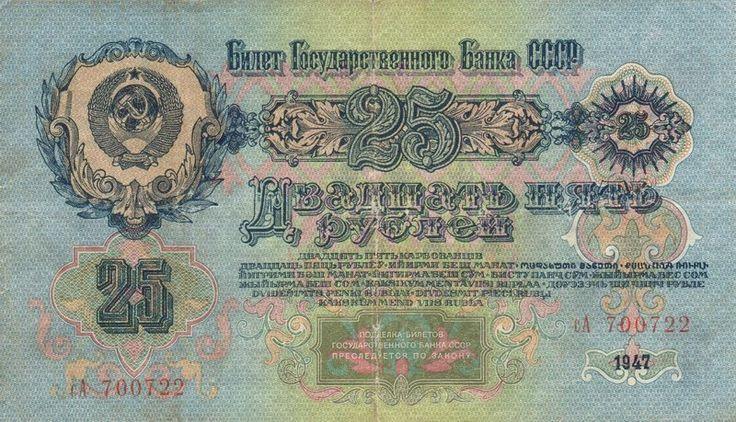 Оборотная сторона 25 рублей СССР 1947 года