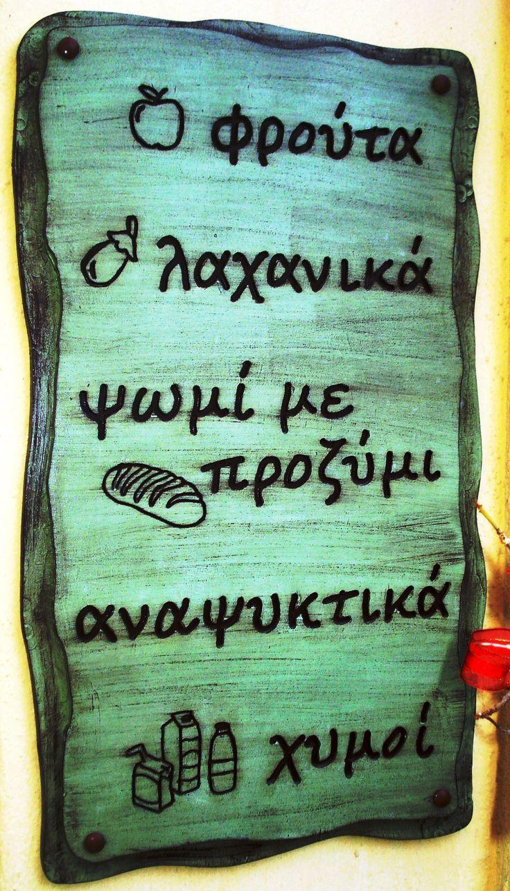 ΤΑΜΠΕΛΕΣ - ΕΠΙΓΡΑΦΕΣ