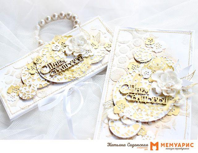 Мемуарис. Творческий блог.: Роскошные свадебные открытки. Подробный мастер-класс от Тани Садомской.