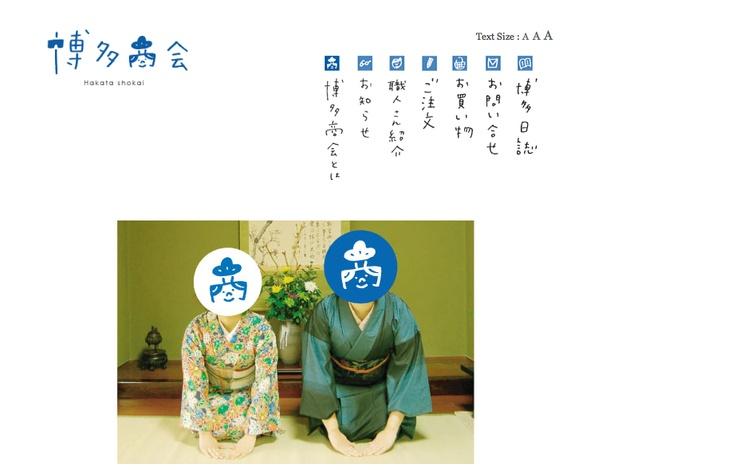 http://hakatashokai.petit.cc/  博多商會