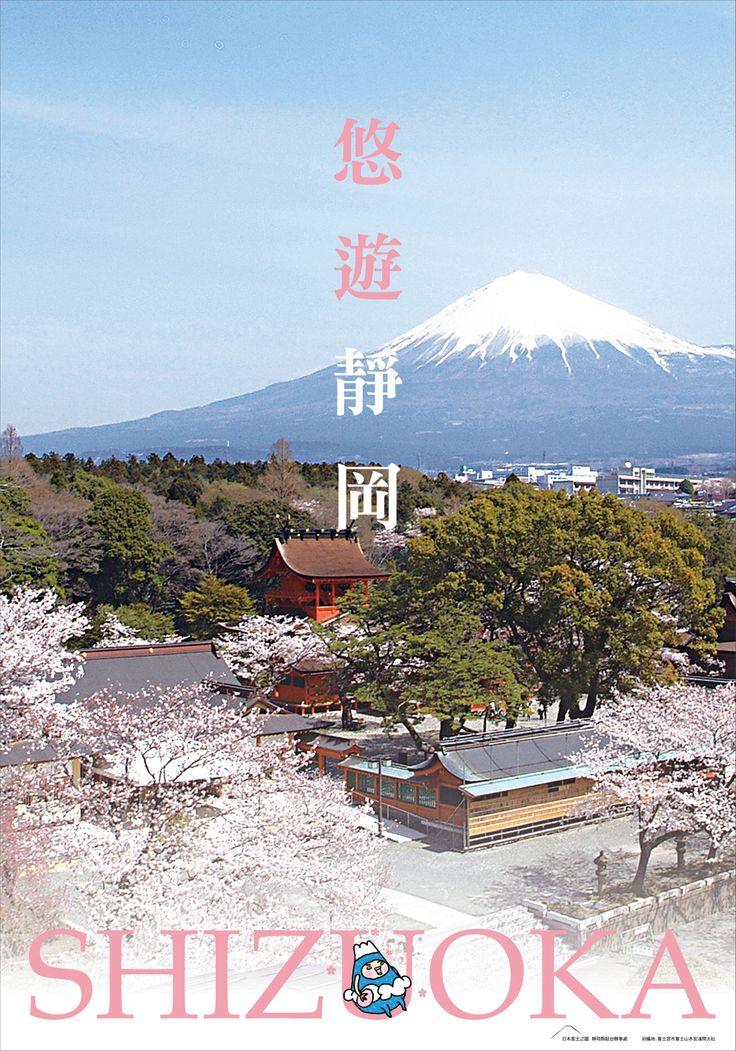 日本靜岡縣駐台辦事處-活動系列海報設計