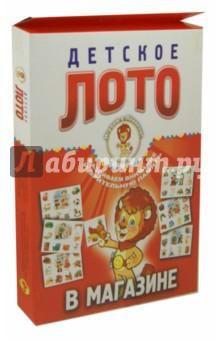 """Детское лото """"В магазине""""  — 214 руб.  —  """"Детское лото"""" - это занимательная настольная игра для детей от 2 лет, которая способствует развитию внимания, логического мышления и зрительной памяти ребёнка, а также знакомит детей с объектами окружающего мира, расширяет кругозор.  Набор """"В магазине"""" включает 6 игровых карточек и 48 фишек:  1. Зоомагазин: щенок, мышь, рыбка, кролик, черепаха, котёнок, хомяк, попугай.  2. Детский магазин: неваляшка, барабан, медвежонок, кукла, юла, лошадка-качалка…"""