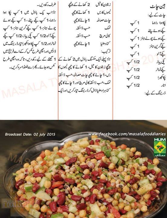 35 best recipe cards images on pinterest chicken recipes desi bean chaat forumfinder Choice Image