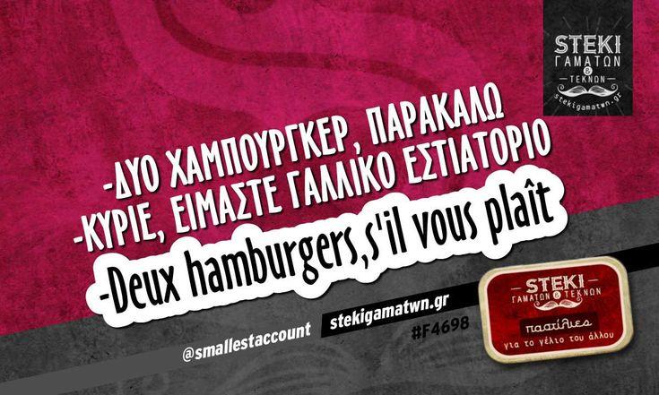-Δύο χάμπουργκερ, παρακαλώ @smallestaccount - http://stekigamatwn.gr/f4698/