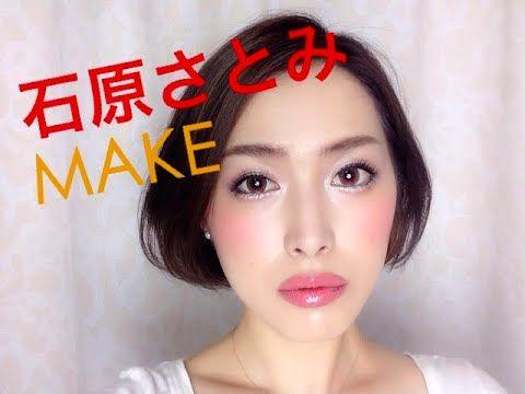 『石原さとみ風メイクIshiharaSatomiMake』3分間で色気と可愛さを出す!KaoriMakeChannel - YouTube