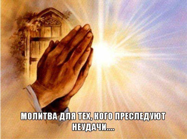 МОЛИТВА ДЛЯ ТЕХ, КОГО ПРЕСЛЕДУЮТ НЕУДАЧИ.... Эта молитва дана в помощь тем, кого в жизни преследуют неудачи, одолевают неразрешимые проблемы. Не всегда человек расплачивается только за свои грехи и ош…