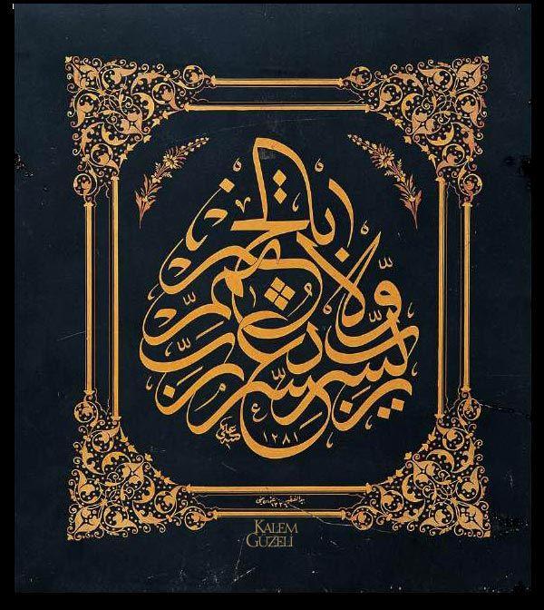 """© Çırçırlı Ali Efendi - Zerendud Levha Ketebeli, h. 1251 (1864) tarihli. Celi sülüs levha """"Rabbi yessir velâ tuassir Rabbi temmim bi'l-hayr: Rabbim kolaylaştır zorlaştırma hayırlısıyla tamamla"""" duası yazılı. Tezhibini Osman Yümni h.1326 (1908)'de Neo-klasik tarzda yapmış."""