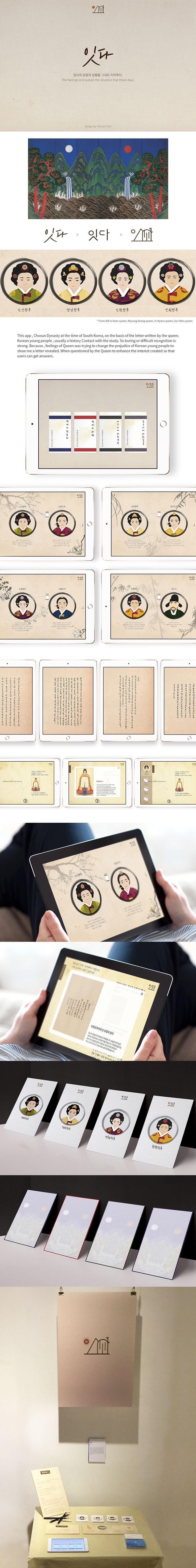 최고은│ 잇다│ Major in Digital Media Design │#hicoda │hicoda.hongik.ac.kr