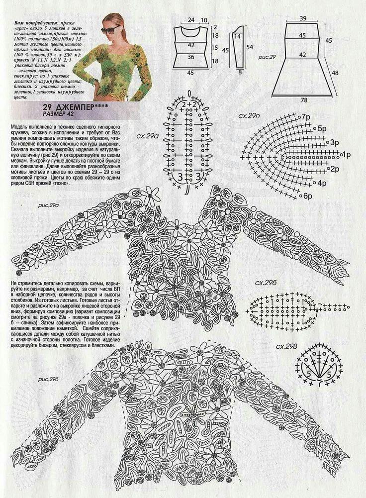 журнал мод вязание картинки со схемами топка является