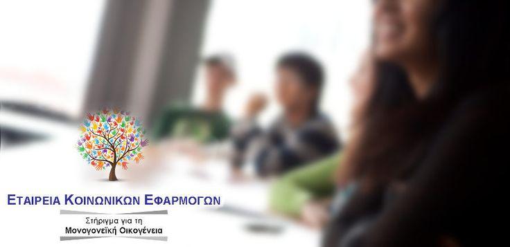ANAKOINΩΣΗ Στο πλαίσιο της πρώτης φάσης ανάπτυξης αναζητά η ΕΤΑΙΡΕΙΑ ΚΟΙΝΩΝΙΚΩΝ ΕΦΑΡΜΟΓΩΝ - ΚΟΙΝΣΕΠ εξωτερικούς συνεργάτες στο νομό Θεσσαλονίκης στους παρακάτω τομείς:  - Πωλήσεων  - Χορηγιών  - Μάρκετινγκ  Δεκτές μόνον σοβαρές προτάσεις. Κατάθεση βιογραφικών στο info@ekief.gr (υπόψη Διοικούσας Επιτροπής) Πληροφορίες στο κινητό 6944-18.17.72.