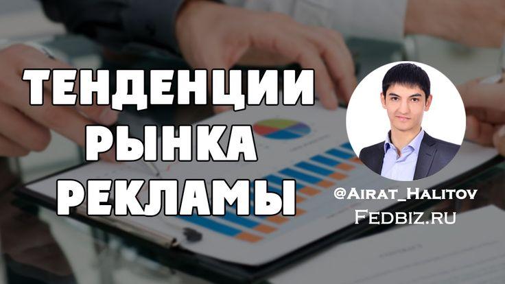 3 тенденции рынка рекламы.  №2 Айрат Халитов