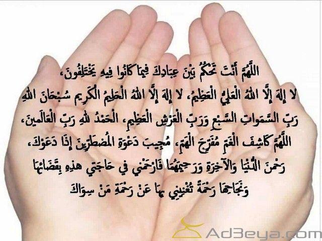 ادعية الشيخ ماهر المعيقلي مكتوبة اجمل الادعية اداب الدعاء ادعية قصيرة ادعية متنوعة Islam Thumbs Up Calligraphy