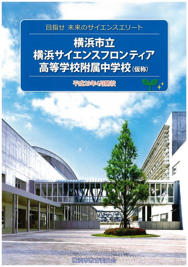 横浜市立横浜サイエンスフロンティア高校附属中学校(仮称)説明会パンフレット表紙
