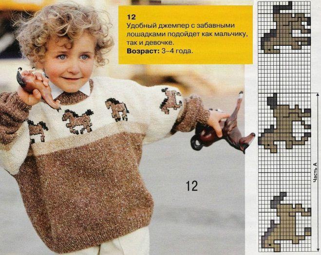 Мобильный LiveInternet Детский джемпер с лошадками | Золотой_Волос - Дневник Золотой_Волос |