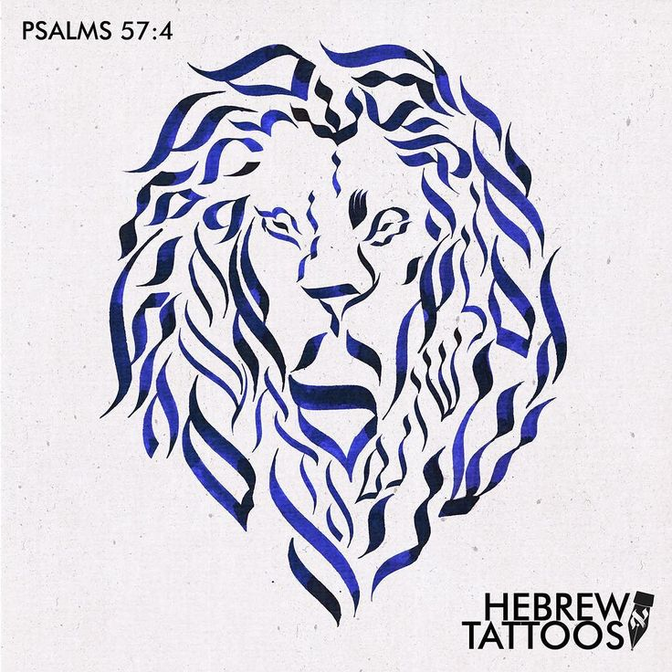 """Reuven wrote """"I would like the head of a Lion to signify strength and dignity"""". He went on and commissioned a piece from each of us.    #hebrew #hebrewtattoo #hebrew_tattoos #hebrewcalligraphy #bible #tattoo #calligraphytattoo #jewishtattoo #bibletattoo #tattoostories #jewishart #lettering #letteringtattoo #christiantattoo #lion #liontattoo #lettering"""