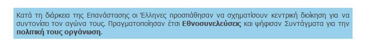 Οι εθνοσυνελεύσεις, το πρώτο σύνταγμα της Ελλάδας, Κυβερνήτης της Ελλάδας ο Καποδίστριας, αγγλικό, γαλλικό ρωσικό κόμμα, τοπικοί οργανισμοί, Άρειο Πάγος της Ανατολικής Στερεάς, Πελοποννησιακή Γερουσία Γερουσία Δυτικής Στερεάς, διαμα΄χες προκρίτων στρατιωτικιών, Άστρος Αρκαδίας, Κόρινθος πρώτη πρωτεύουσα, Αλέξανδρος Μαυροκορδάτος, Ιωάννης Κωλέττης