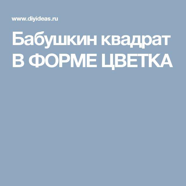 Бабушкин квадрат В ФОРМЕ ЦВЕТКА
