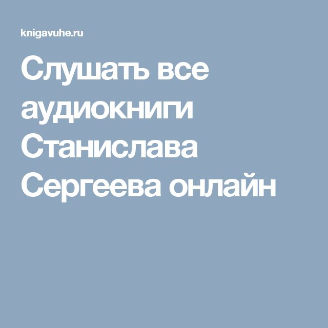 Слушать все аудиокниги Станислава Сергеева онлайн