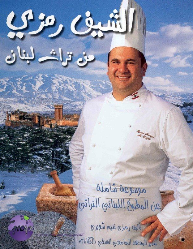 Chef Ramzi - Lebanon Cookbook (also in English)