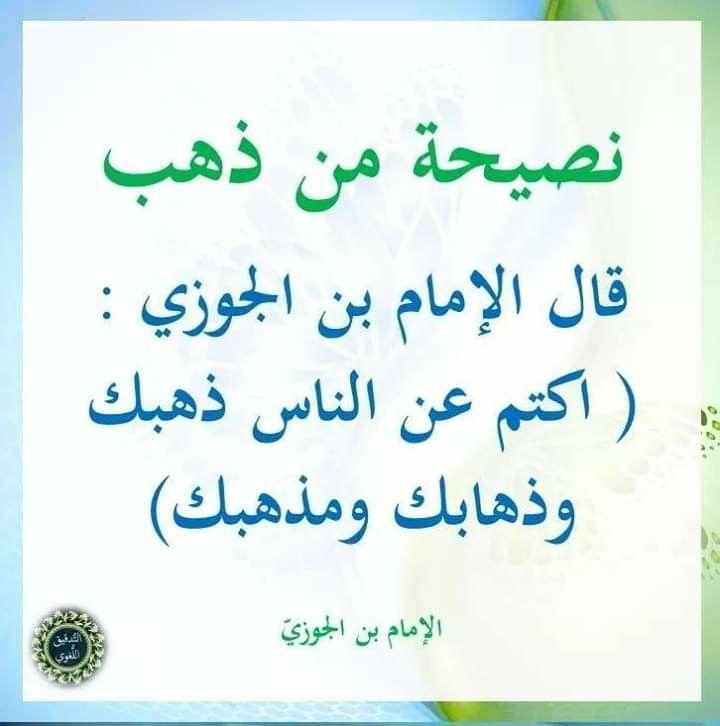 Pin By واثق عبد الامير On حكم و أدعية Quots Words Quotes Islamic Quotes Islamic Quotes Quran