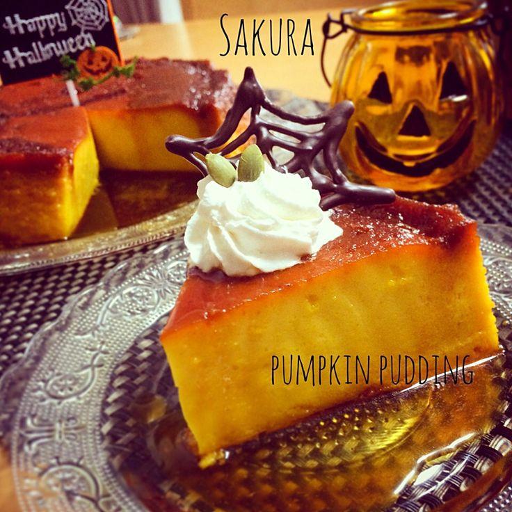 さくちん's dish photo Sachichi さんの料理 簡単 濃厚とろけるカボチャプリン   http://snapdish.co #SnapDish #レシピ #ハロウィン #プリン/ゼリー #かぼちゃを使った料理 #豆乳 #牛乳