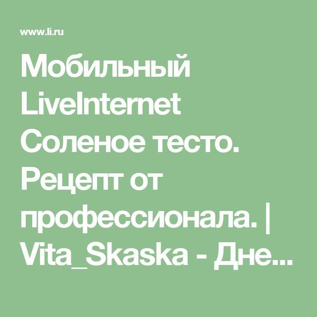 Мобильный LiveInternet Соленое тесто. Рецепт от профессионала. | Vita_Skaska - Дневник Vita_Skaska |