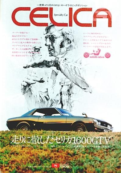 TOYOTA Celica 1600 GTV