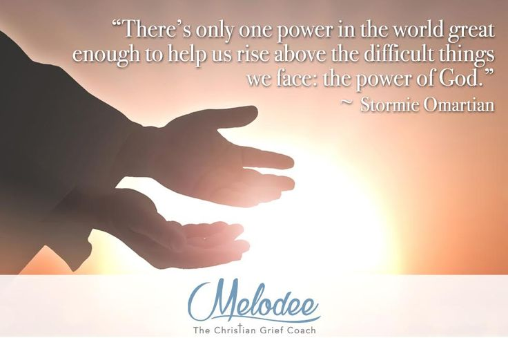 """There's only one power in the world great enough to help us rise above the difficult things we face:  the power of God.""  