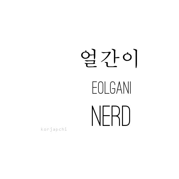 "Learn Korean: ""Nerd"" so basically me and each one of my friends hahaha :P"