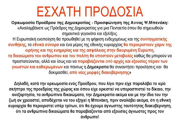 Economic failure imf greece short 6  Η Εσχάτη προδοσία σε απόλυτους αριθμούς.