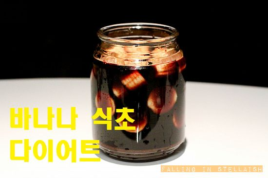 Banana Vinegar Diet | Skinny Girl : Diet Guru