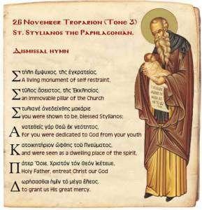 για τον άγιο προστάτη των βρεφών και των παιδιών, αλλά και των εγκύων και άτεκνων γυναικών, το αφιέρωμα μας σήμερα (26 Νοεμβρίου), που τιμάται η μνήμη του    Σύντομος βίος- βίντεο-για τα ονόματα Στέργιος, Αστέριος κ.α.-έθιμα και