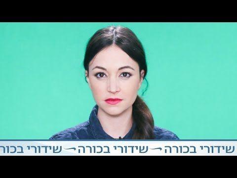"""(1) חדשות התנ""""ך: ירושלים הבירה - YouTube"""