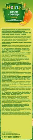 Heinz Безмолочная пшенично-кукурузная с тыквой (с 5 месяцев) 200 г  — 71р.  Каша безмолочная Heinz Злаки и овощи пшенично-кукурузная с тыквой с 5 мес. 200 г. Злаки и овощи - это объединенная польза овощного и зернового прикорма в одном продукте. Безмолочные кашки рекомендуются в качестве первого прикорма как здоровым детям, так и детям с аллергией на коровье молоко. Каши, приготовленные из разных круп, особенно полезны, так как они позволяют комбинировать полезные свойства нескольких злаков…