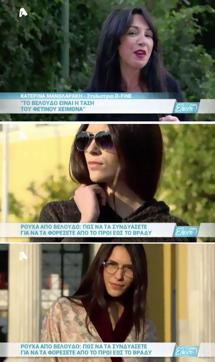 Προτάσεις από τη νέα collection της GF FERRE EYEWEAR FW 2016-17,  όπως μοναδικά συνδυάστηκαν από τους D - Fine Κατερίνα Μανολαράκη & Χρήστος Καλλιαρέκος με τις νέες τάσεις της μόδας, στην εκπομπή της Ελένης Μενεγάκη. Ευχαριστούμε για τη φιλοξενία!  #eleni #fashion #velvet #alphatv #GFFERREEYEWEAR #GFF #GFFERRE #sunglasses #eyewear #gfferresunglasses
