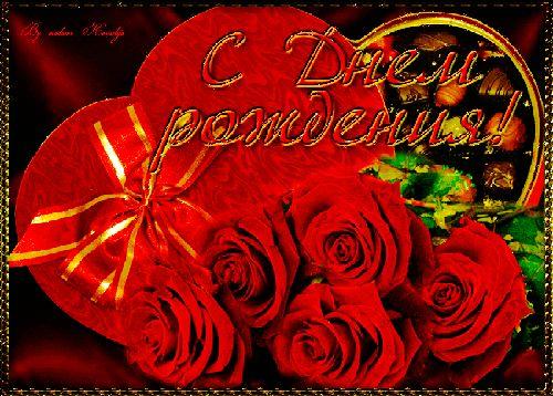 Сердечко с розами для любимой - С Днем Рождения