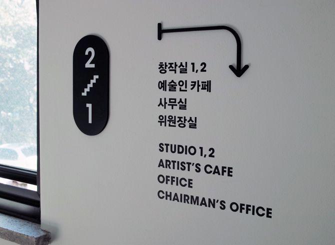 signage system for Artist's House - Jaemin Lee