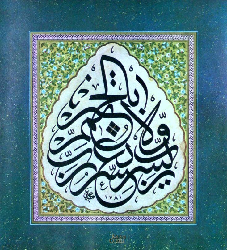 © Çırçırlı Ali Efendi - Levha - Rabbi Yessir Duası