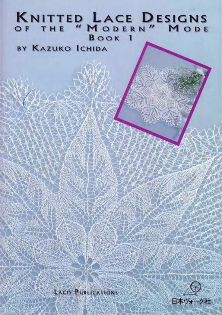 Knit_Lace_Designs_01.png