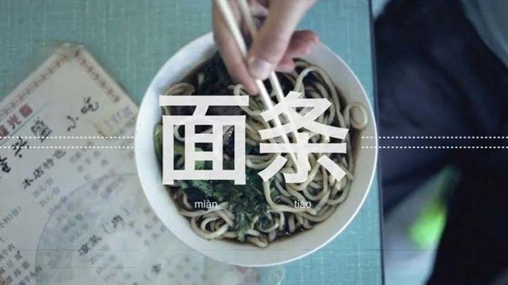 mian tiao - noodles