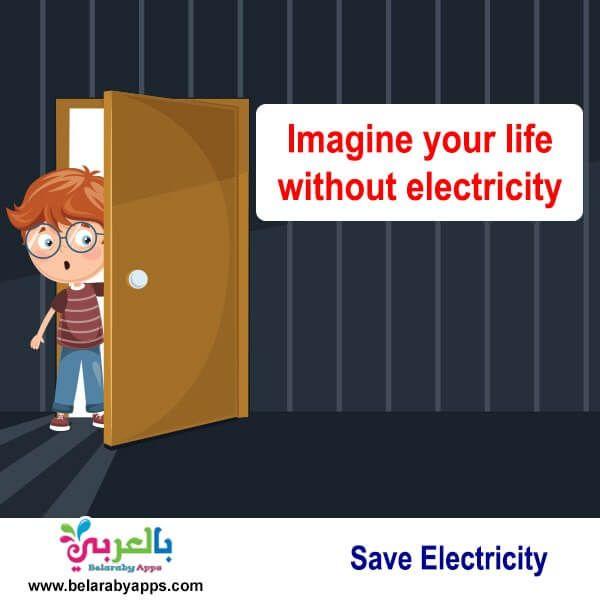 لافتات عن ترشيد استهلاك الكهرباء عبارات جميلة عن الكهرباء بالعربي نتعلم Life Without Electricity Save Electricity Family Guy