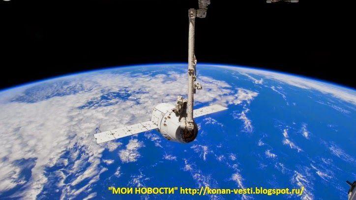 Мои новости: Самые лучшие виды Земли с борта МКС(видео). Астронавт Европейского космического агентства Александр Герст выложил в Сеть фотографии, сделанные им за последние полгода с борта Международной космической станции. За шесть месяцев Герст сделал более двенадцати тысяч снимков. Лучшие из них он вставил в видеоролик, который, по его словам, отражает его впечатления от нашей планеты из космоса. http://konan-vesti.blogspot.ru/2014/12/blog-post_787.html
