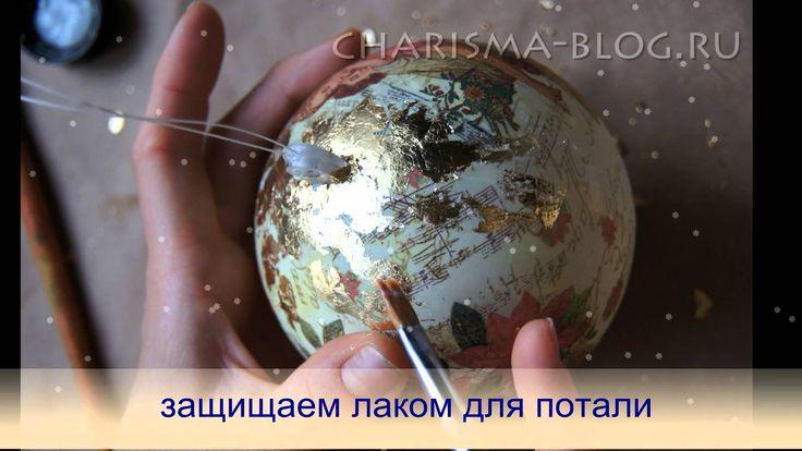 Мастер класс по созданию новогоднего шара