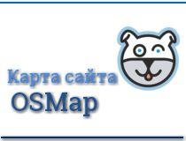 Как оптимизировать сайта на joomla для Google? Для того чтобы ваш сайт хорошо индексировался поисковыми системами есть бесплатный компонент OSMap от команды OSTraining с помощью которого можно