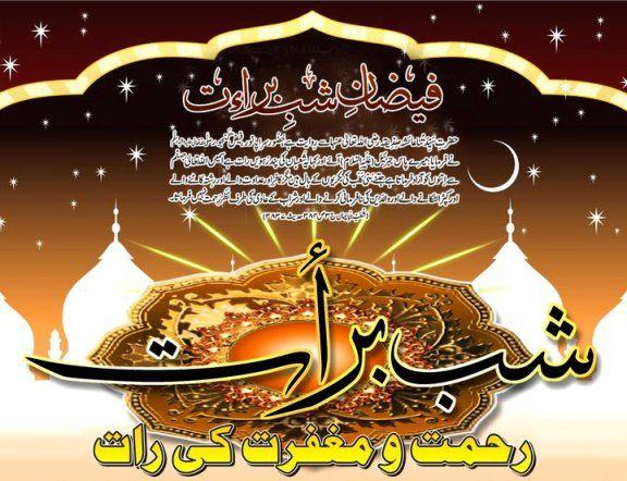 Shab e Barat 2016 Wallpapers Prayers Dua Hadith in Urdu