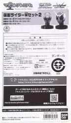 バンダイ マスコレプレミアム 仮面ライダーWセット2(3種入り) 2