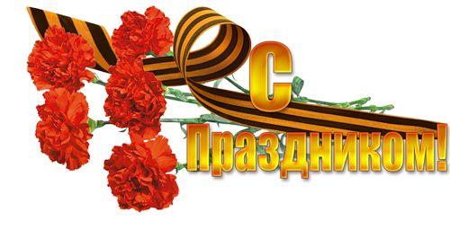 С ПРАЗДНИКОМ.png