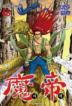 King of Hell - There's a rift between Hell and the mortal world, and lost souls have been escaping to torment the living. To deal with the problem, the King of Hell released Majeh, the greatest swordsman of the underworld, to stop the wayward souls.