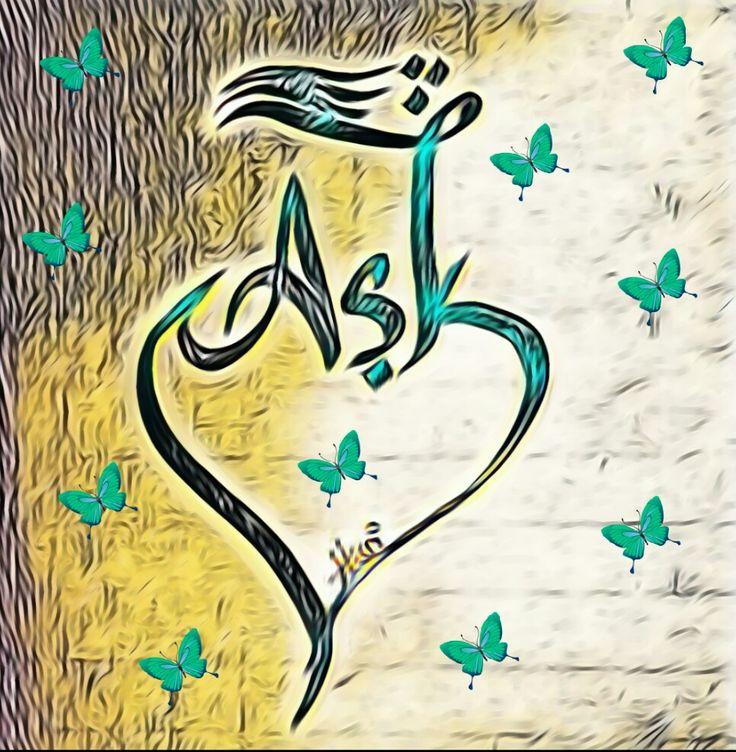 #kaliğrafi#Aşk#